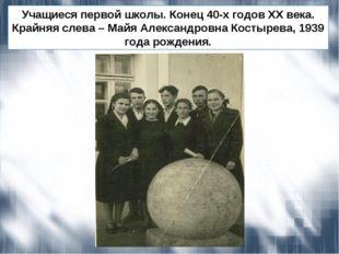 Учащиеся первой школы. Конец 40-х годов ХХ века. Крайняя слева – Майя Алексан