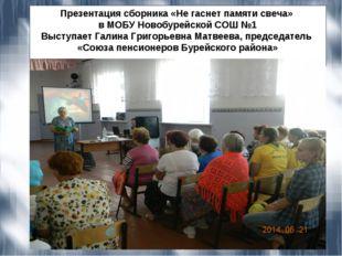 Презентация сборника «Не гаснет памяти свеча» в МОБУ Новобурейской СОШ №1 Выс