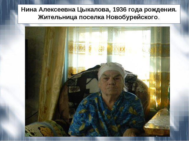 Нина Алексеевна Цыкалова, 1936 года рождения. Жительница поселка Новобурейско...