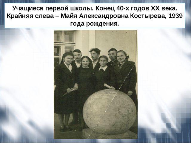 Учащиеся первой школы. Конец 40-х годов ХХ века. Крайняя слева – Майя Алексан...