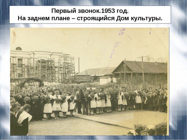 Первый звонок.1953 год. На заднем плане – строящийся Дом культуры.
