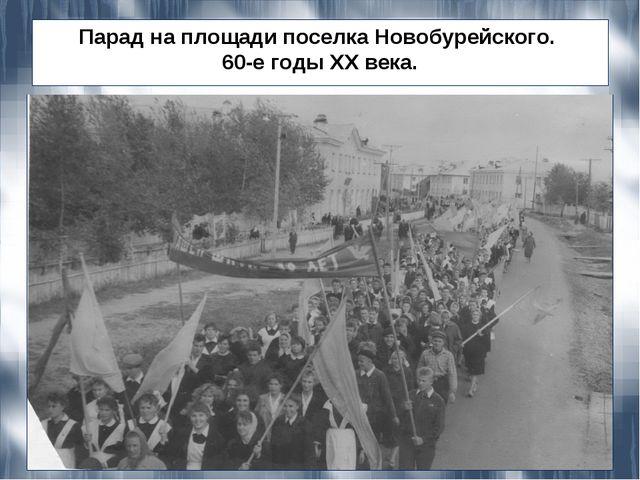 Парад на площади поселка Новобурейского. 60-е годы ХХ века.