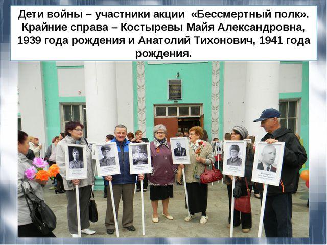 Дети войны – участники акции «Бессмертный полк». Крайние справа – Костыревы М...