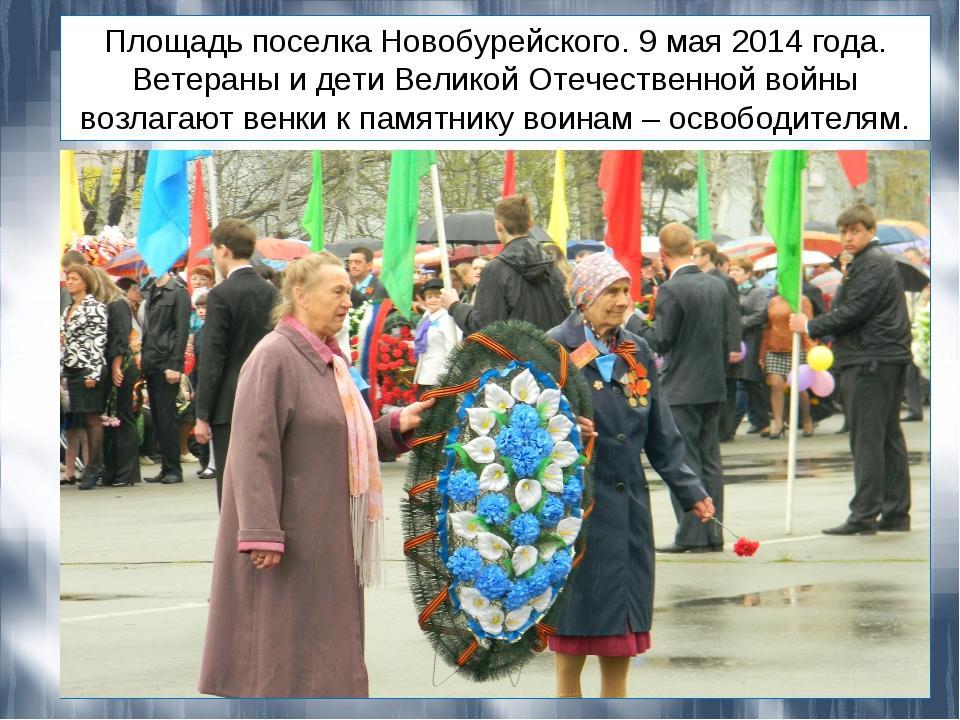 Площадь поселка Новобурейского. 9 мая 2014 года. Ветераны и дети Великой Отеч...