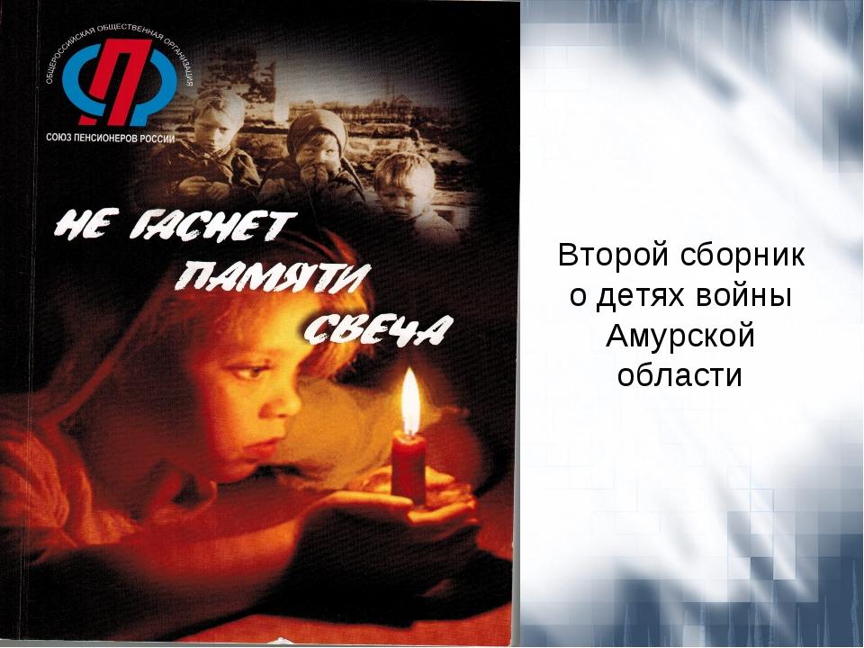 Второй сборник о детях войны Амурской области