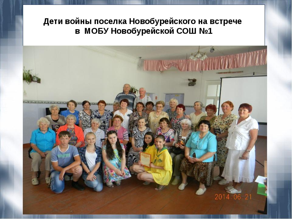Дети войны поселка Новобурейского на встрече в МОБУ Новобурейской СОШ №1