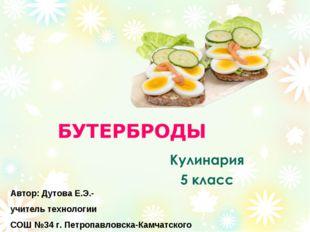 Автор: Дутова Е.Э.- учитель технологии СОШ №34 г. Петропавловска-Камчатского