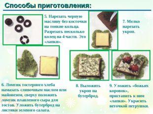 5. Нарезать черную маслину без косточки на тонкие кольца. Разрезать несколько