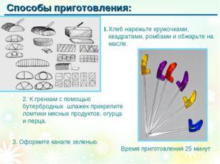 1. Способы приготовления: Хлеб нарежьте кружочками, квадратами, ромбами и об