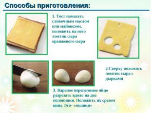 1. Тост намазать сливочным маслом или майонезом, положить на него ломтик сыра