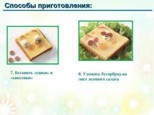 7. Вставить «ушки» и «хвостики» 8. Уложить бутерброд на лист зеленого салата