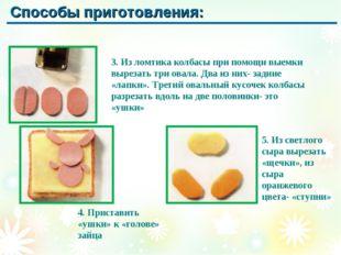 3. Из ломтика колбасы при помощи выемки вырезать три овала. Два из них- задни