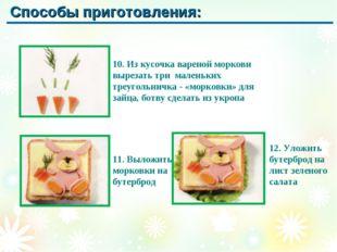 10. Из кусочка вареной моркови вырезать три маленьких треугольничка - «морков