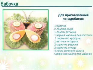Бабочка Для приготовления понадобится: 1 булочка 2 ломтика сыра 1 ломтик вет