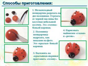 2. Половинку помидорчика надрезать, как показано на фото. Это «крылья» божьей