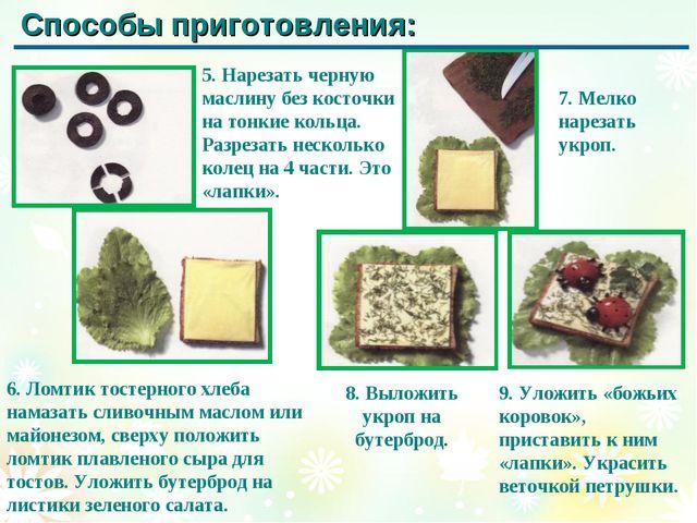 5. Нарезать черную маслину без косточки на тонкие кольца. Разрезать несколько...