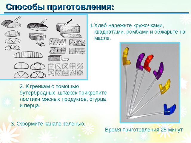 1. Способы приготовления: Хлеб нарежьте кружочками, квадратами, ромбами и об...