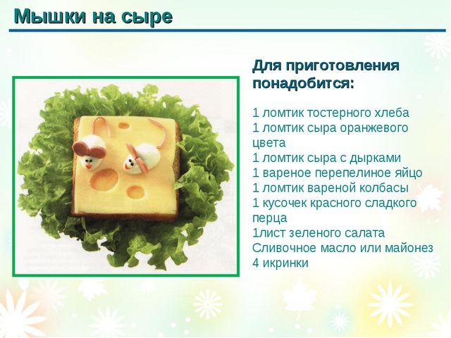 Для приготовления понадобится: 1 ломтик тостерного хлеба 1 ломтик сыра оранже...