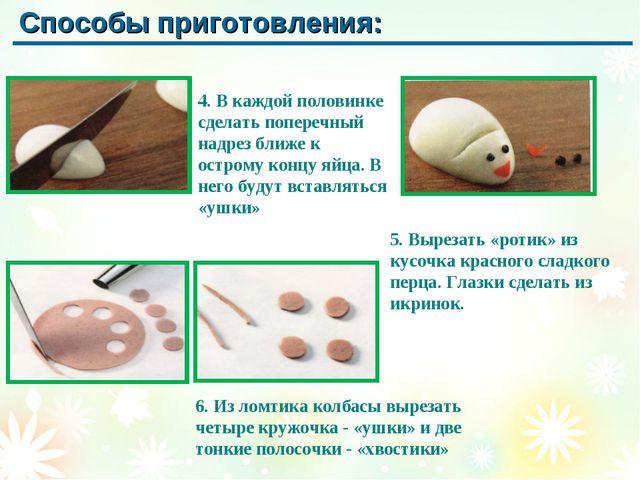 4. В каждой половинке сделать поперечный надрез ближе к острому концу яйца. В...