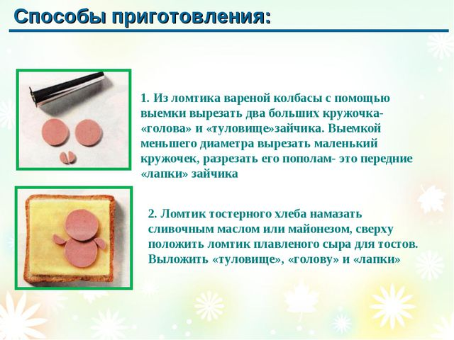 1. Из ломтика вареной колбасы с помощью выемки вырезать два больших кружочка-...
