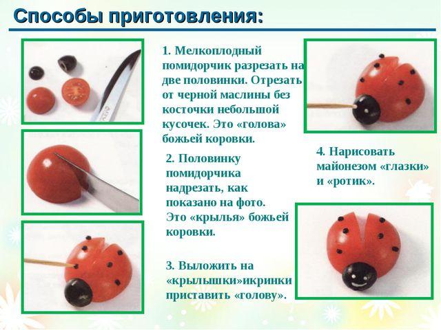 2. Половинку помидорчика надрезать, как показано на фото. Это «крылья» божьей...