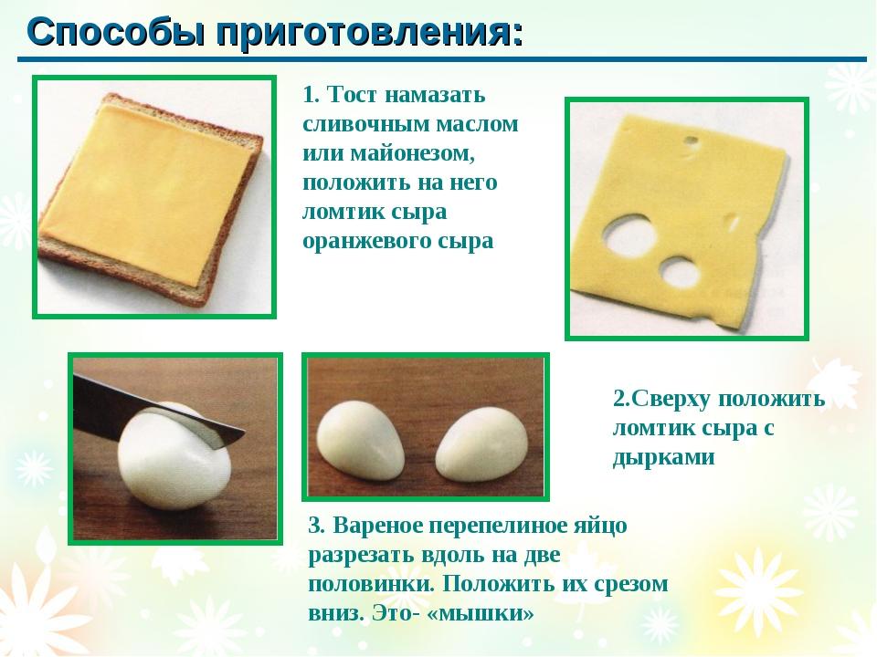 1. Тост намазать сливочным маслом или майонезом, положить на него ломтик сыра...