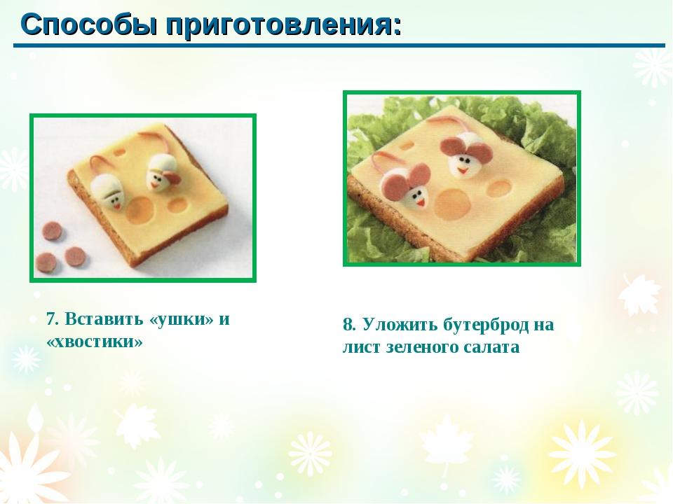 7. Вставить «ушки» и «хвостики» 8. Уложить бутерброд на лист зеленого салата...