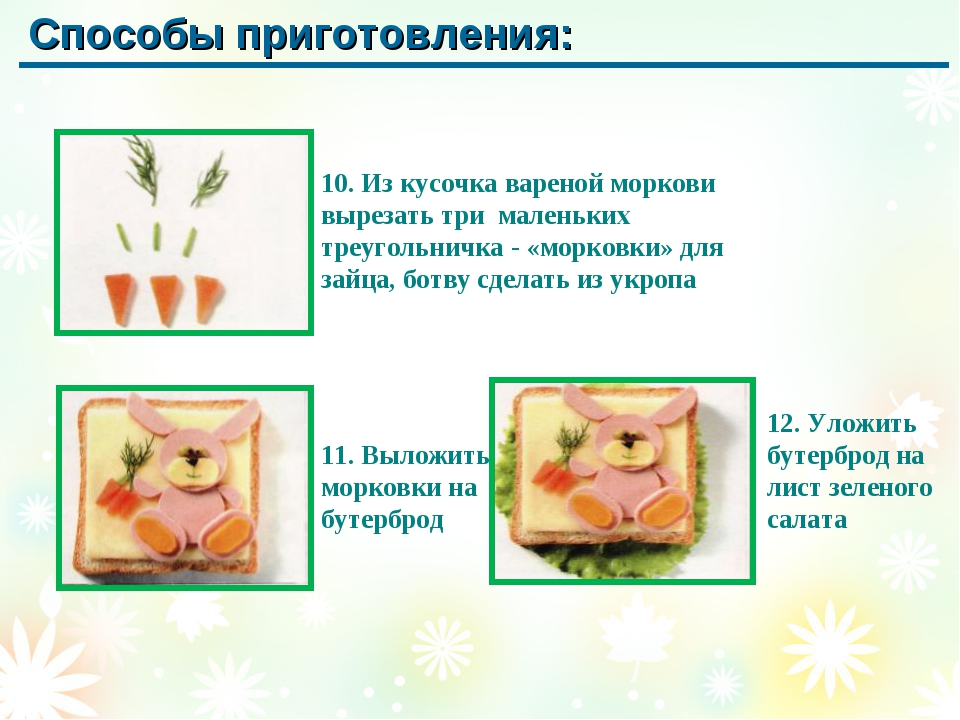 10. Из кусочка вареной моркови вырезать три маленьких треугольничка - «морков...