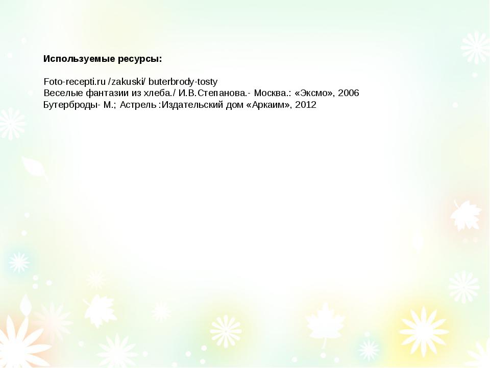 Используемые ресурсы: Foto-recepti.ru /zakuski/ buterbrody-tosty Веселые фант...
