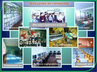 Экскурсия по гимназии Библиотека Столовая Кабинет информатики Спортивный зал