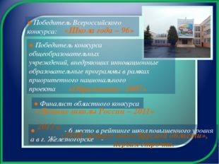 ● Финалист областного конкурса ● - 6 место в рейтинге школ повышенного уровня