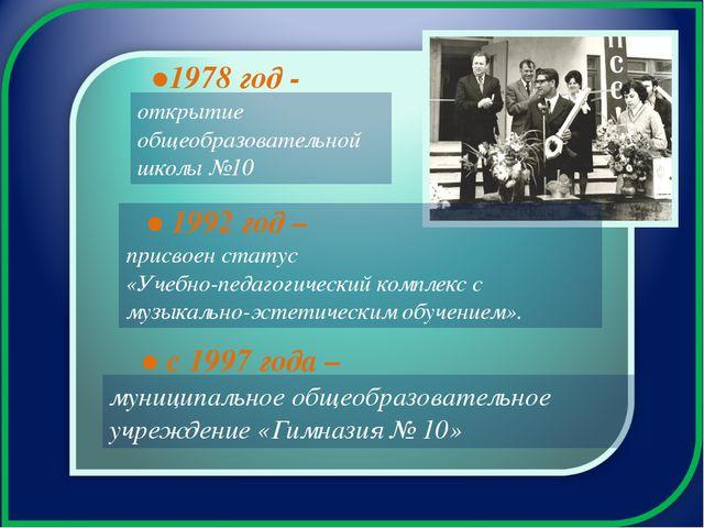 открытие общеобразовательной школы №10 присвоен статус «Учебно-педагогический...