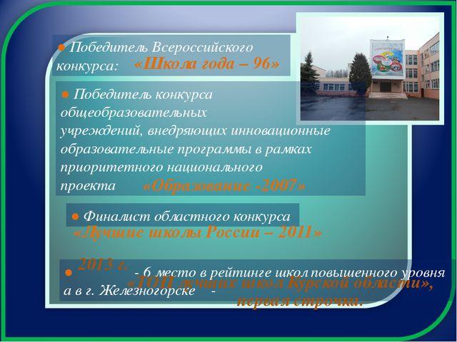 ● Финалист областного конкурса ● - 6 место в рейтинге школ повышенного уровня...