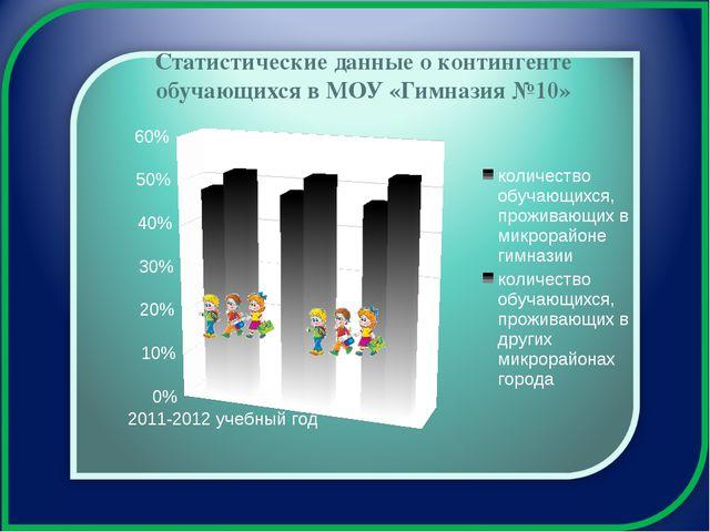 Статистические данные о контингенте обучающихся в МОУ «Гимназия №10»
