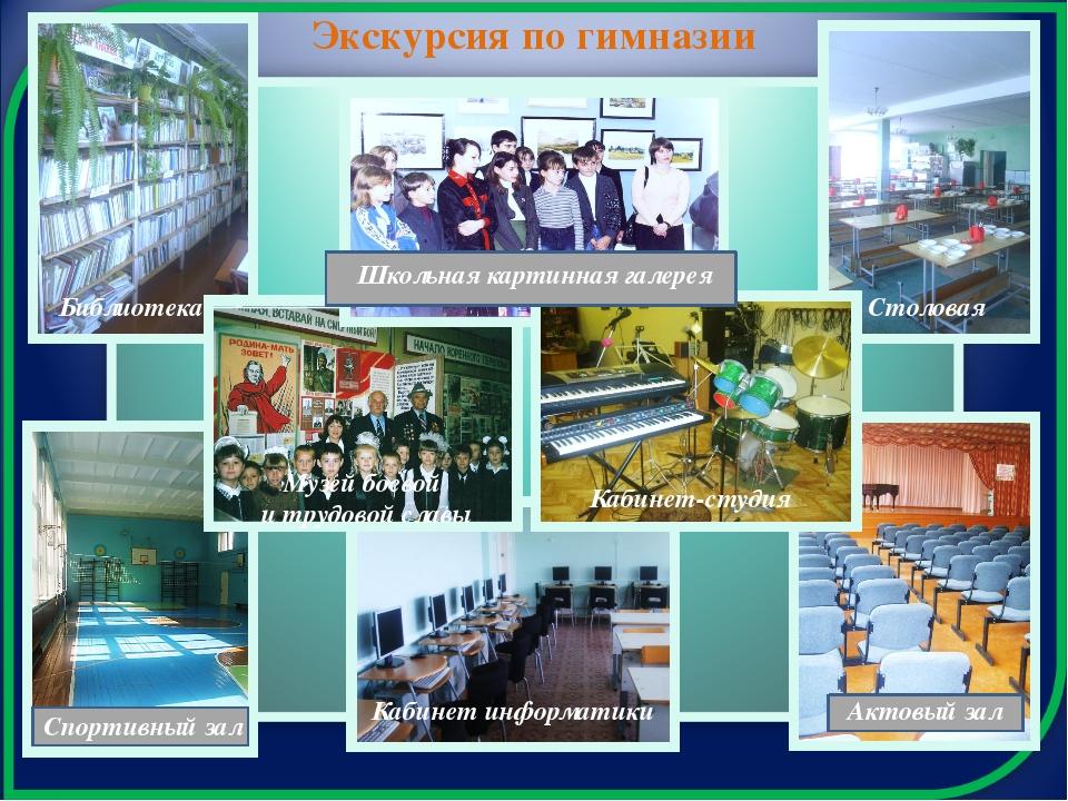 Экскурсия по гимназии Библиотека Столовая Кабинет информатики Спортивный зал...