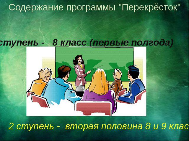 """Содержание программы """"Перекрёсток"""" 1 ступень - 8 класс (первые полгода) 2 сту..."""