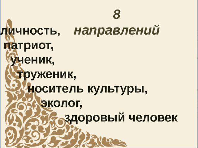 8 направлений личность, патриот, ученик, труженик, носитель культуры, эколог,...