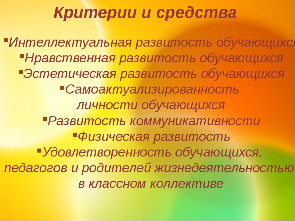 Критерии и средства Интеллектуальная развитость обучающихся Нравственная разв...