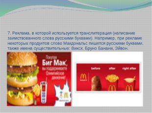 7. Реклама, в которой используется транслитерация (написание заимствованного