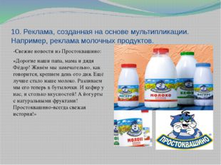 10. Реклама, созданная на основе мультипликации. Например, реклама молочных п