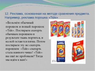 12. Реклама, основанная на методе сравнения предмета. Например, реклама порош