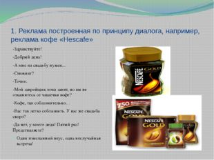 1. Реклама построенная по принципу диалога, например, реклама кофе «Hesсafe»