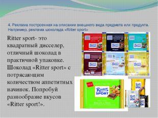4. Реклама построенная на описании внешнего вида предмета или продукта. Напри