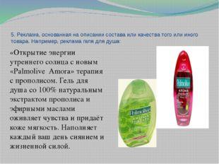 5. Реклама, основанная на описании состава или качества того или иного товара