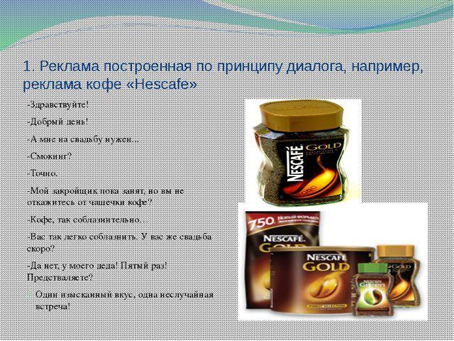 1. Реклама построенная по принципу диалога, например, реклама кофе «Hesсafe»...