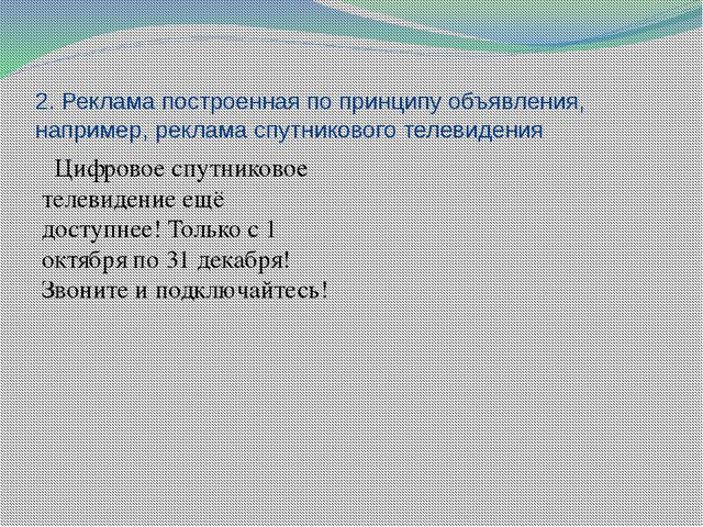 2. Реклама построенная по принципу объявления, например, реклама спутникового...