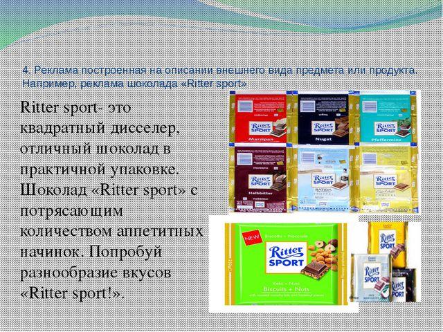 4. Реклама построенная на описании внешнего вида предмета или продукта. Напри...