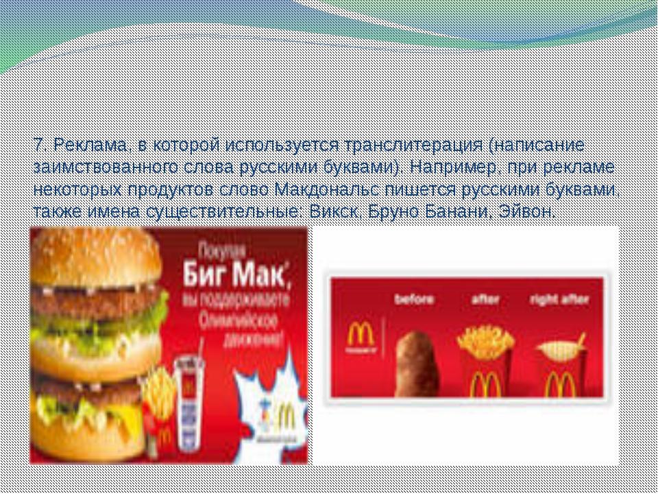 7. Реклама, в которой используется транслитерация (написание заимствованного...