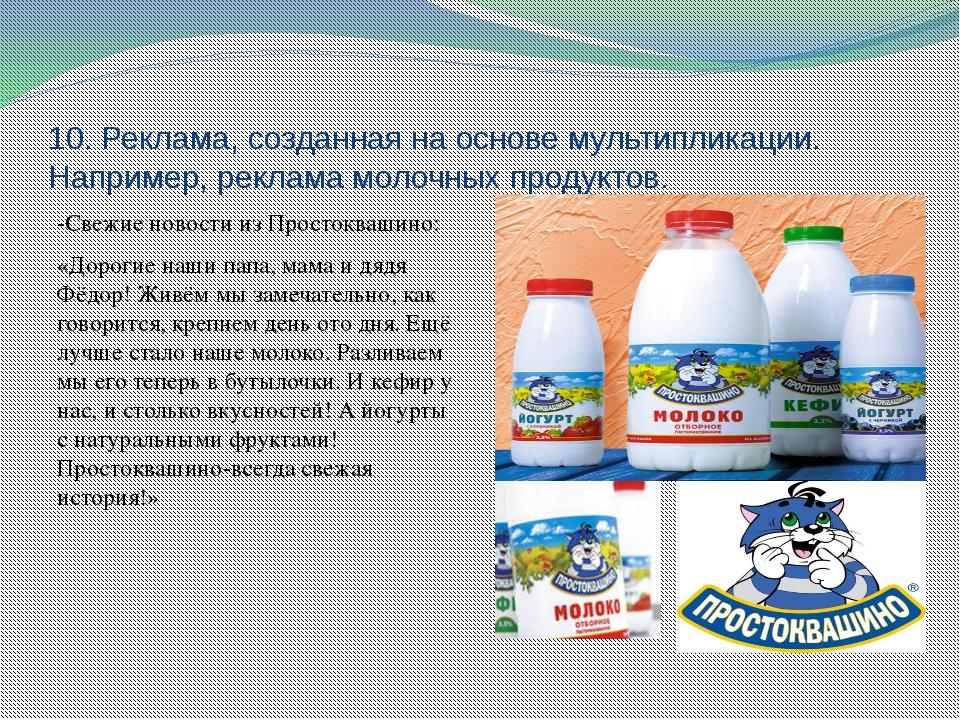 10. Реклама, созданная на основе мультипликации. Например, реклама молочных п...