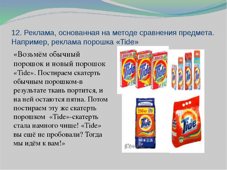 12. Реклама, основанная на методе сравнения предмета. Например, реклама порош...